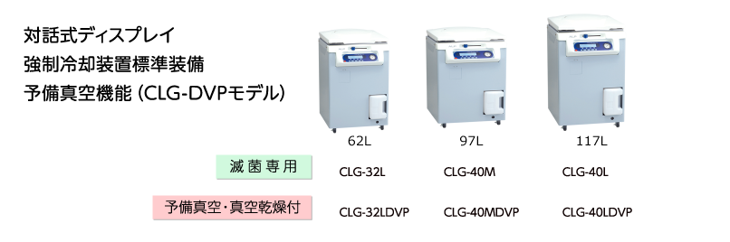 CLGシリーズ