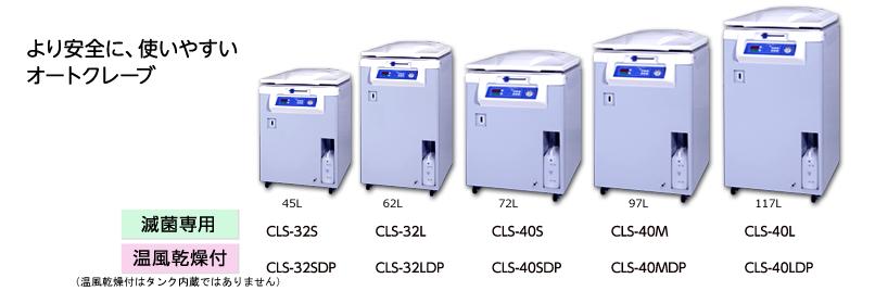 CLSシリーズ
