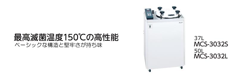 MCS-3032シリーズ