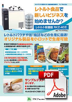 RKZ-40Ⅱご案内冊子
